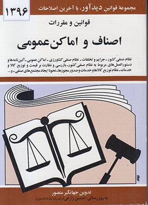 تصویر قوانین  مقررات اصناف و اماکن عمومی 96