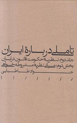 تصویر تاملی درباره ایران جلد2 بخش 2(مبانی نظریه مشروطه خواهی )