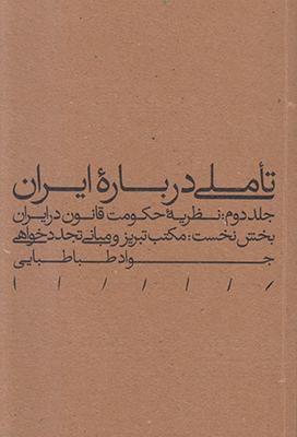 تصویر تاملی درباره ایران جلد2 بخش نخست( مکتب تبریز)