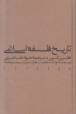 تصویر تاریخ فلسفه اسلامی