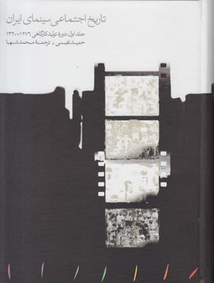 تاریخ اجتماعی سینمای ایران