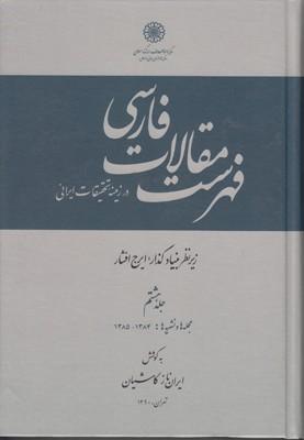 تصویر فهرست مقالات فارسی (جلد8)