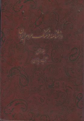 تصویر دانشنامه فرهنگ مردم ایران (جلد 1)