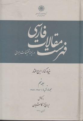 تصویر فهرست مقالات فارسی (جلد9)