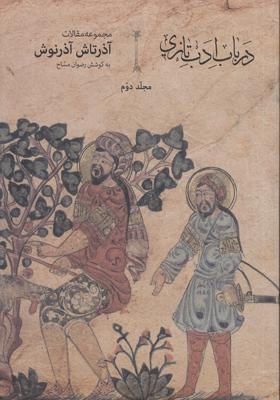 تصویر در باب ادب تازی3 جلدی