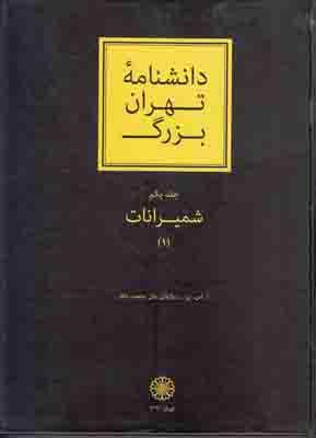 تصویر دانشنامه تهران بزرگ2 جلدی