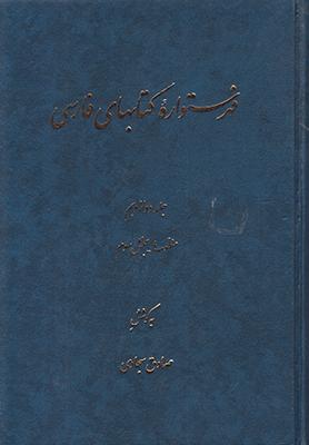 تصویر فهرستواره کتابهای فارسی جلد12