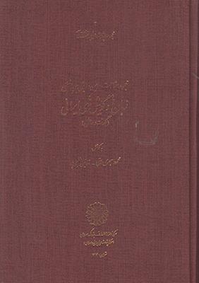 تصویر زبان ها و گویش های ایرانی دومین همایش