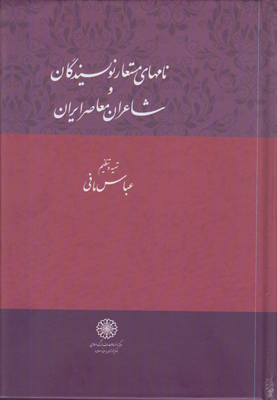 تصویر نامهای مستعار نویسندگان و شاعران معاصر ایران