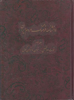 تصویر دانشنامه فرهنگ مردم ایران جلد3