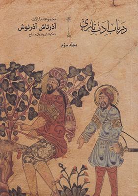 تصویر در باب ادب تازی جلد3