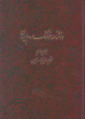 تصویر دانشنامه فرهنگ مردم ایران (جلد 4)