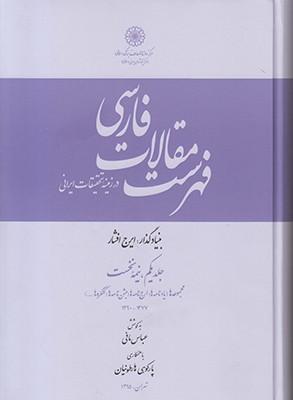 تصویر فهرست مقالات فارسی(2 جلدی)جلد یکم نیمه اول و دوم