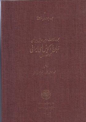 تصویر زبان ها و گویش های ایرانی سومین همایش