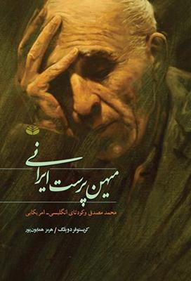 تصویر میهن پرست ایرانی