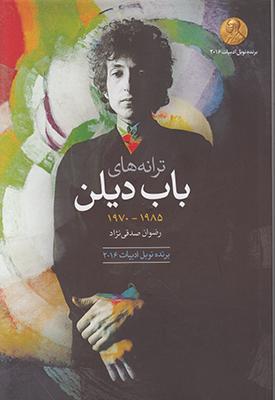 تصویر ترانه های باب دیلن 1970 تا 1985