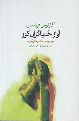 تصویر آواز خنیاگران کور