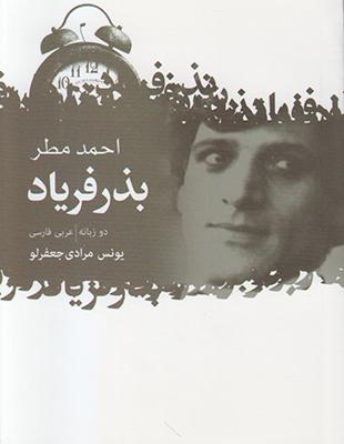 تصویر بذر فریاد