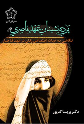 تصویر پرده نشینان عهد ناصری