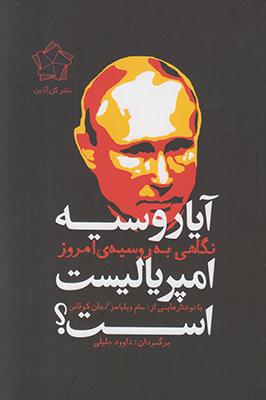 آیا روسیه امپریالیست است