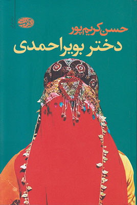 تصویر دختر بویر احمدی