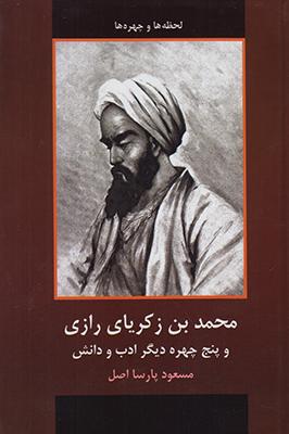 محمد بن زکریای رازی