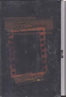 تصویر تاریخچه کامل دوبله به فارسی در ایران2 جلدی