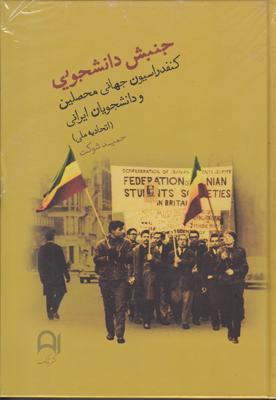 تصویر جنبش دانشجویی