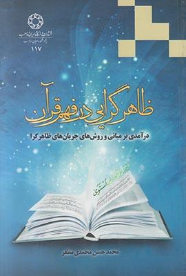 تصویر ظاهرگرایی در فهم قرآن