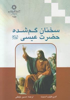 تصویر سخنان گم شده حضرت عیسی