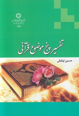 تصویر تفسیر پنج موضوع قرآنی