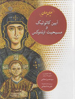 تصویر آیین کاتولیک و مسیحیت ارتدوکس