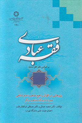 تصویر فقه عبادی (بر اساس نظر اهل سنت)
