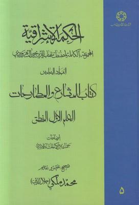 تصویر الحکمة الاشراقیة 5 (متن عربی)