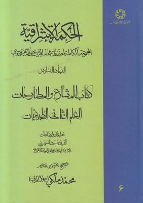 تصویر الحکمة الاشراقیة 6 (متن عربی)