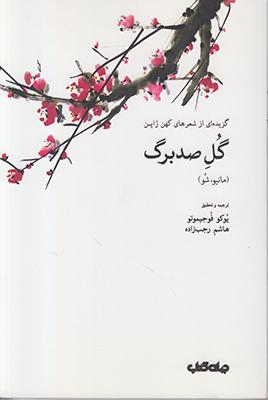 تصویر گل صد برگ