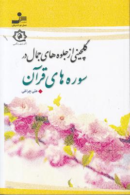 تصویر گلچینی از جلوه های جمال در سوره های قرآن