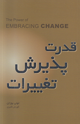 تصویر قدرت پذیرش تغییرات