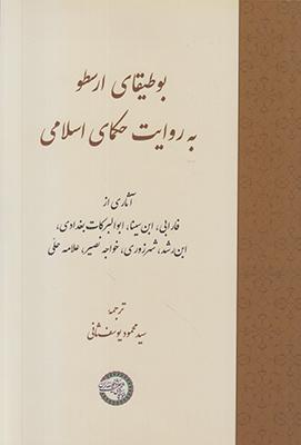 بوطیقای ارسطو به روایت حکمای اسلامی