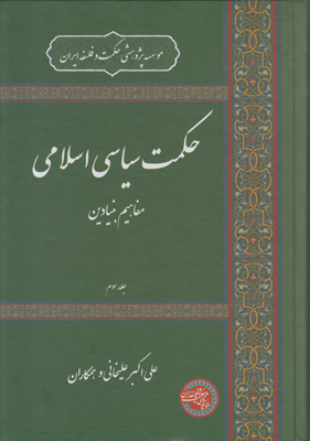 حکمت سیاسی اسلامی