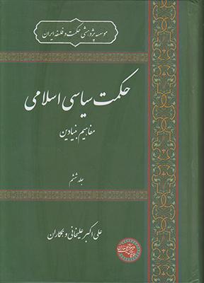تصویر حکمت سیاسی اسلامی