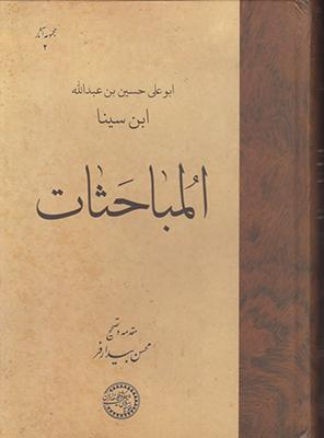 تصویر المباحثات(متن عربی)