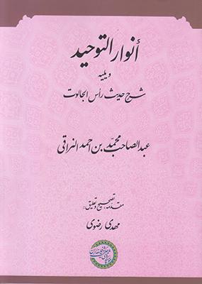 تصویر انوار التوحید(متن عربی)