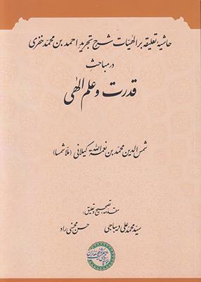 تصویر حاشیه تعلیقه بر الهیات شرح تجرید(متن عربی)