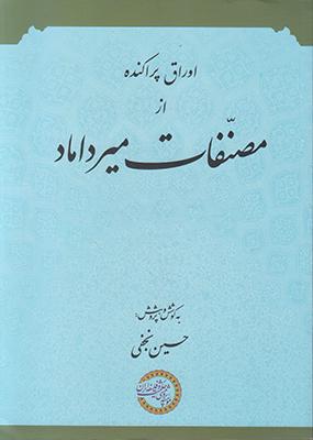 تصویر اوراق پراکنده از مصنفات میرداماد(متن عربی)
