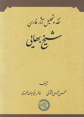 تصویر نقد و تحلیل آثار فارسی شیخ بهایی