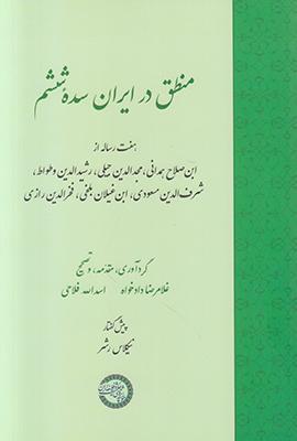 تصویر منطق در ایران سده ششم