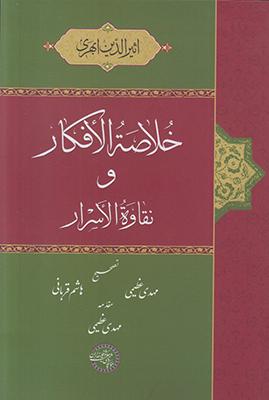 تصویر خلاصه الافکار و نقاوه الاسرار(متن عربی)