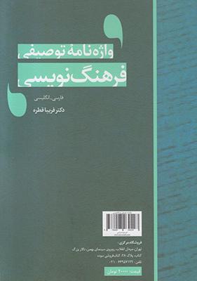 تصویر واژه نامه توصیفی فرهنگ توصیفی (فارسی_انگلیسی)