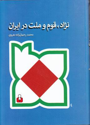 تصویر نژاد قوم و ملت در ایران